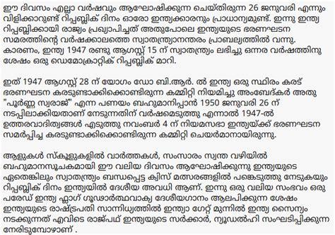Essay About Republic Day In Kannada Language by Republic Day Speech Poem Essay In Malayalam Kannada 2018 Happy Republic Day 2018 Images