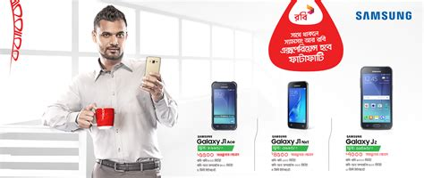 samsung offers robi samsung mobile offer 2016 with j1 nxt j1 ace j2