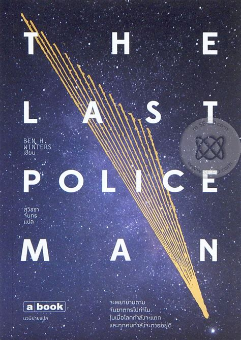 The Last Policeman the last policeman