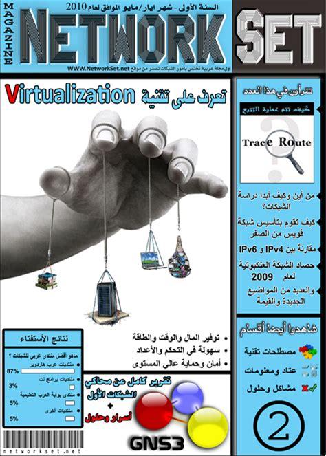 by troke produczone on may 04 2010 in beat tapes showcase 0 العدد الثاني من مجلة networkset مدونة networkset