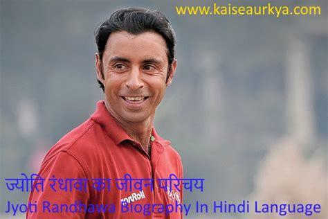 biography of mark zuckerberg in hindi language jyoti randhawa biography life history in hindi ज य त