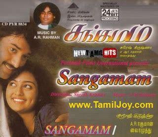 ar rahman oscar sangamam mp3 download sangamam 1999 tamil mp3 songs download