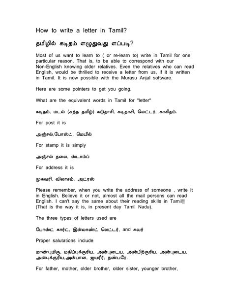 Letter In Tamil Tamil Letter Writing Format Best Template Collection