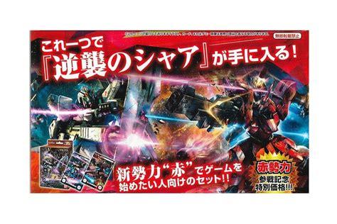 The Gundam Cross War Pre Built Starter Deck Encounters Universe Gcw S gundam cross war starter deck chars counterattack gcw st3 mykombini