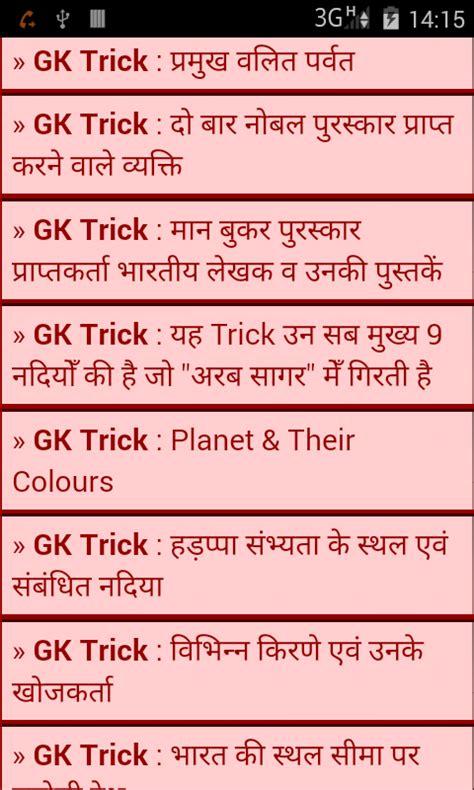 audio format gk gk tricks 2016 0 0 4 apk download android education apps