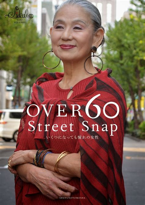 beautful fifty year old asian women idiosyncratic fashionistas beauty in japan