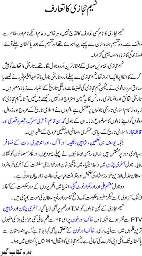 biography of muhammad bin qasim in urdu dastan e mujahid naseem hijazi s islamic historic