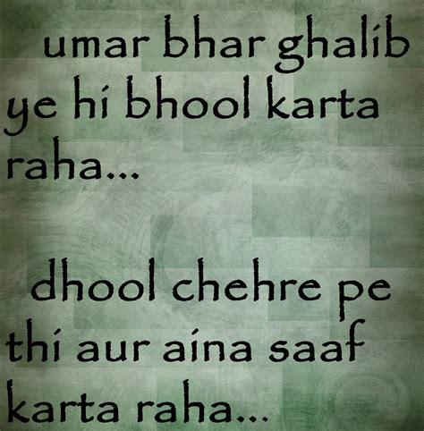 ghalib biography in hindi poor ghalib hahhaa hahahahaha pinterest urdu poetry