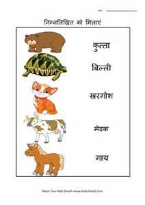 hindi animals worksheet 2 kidschoolz