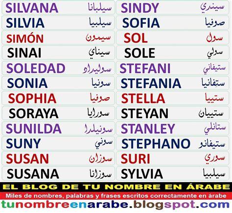 arabe mas nombres en arabe para tatuajes newhairstylesformen2014 com tu nombre en 193 rabe plantillas de tatuajes arabes de