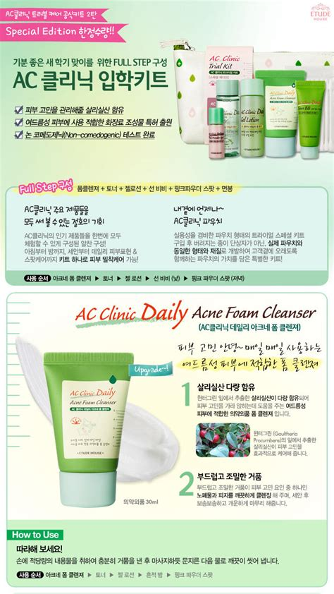 Limited Edition Etude House Missing U 30 Ml talks ac clinic trial admission kit limited edition