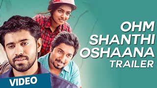 film anak naburju search om shanthi oshana malayalam full movie with english