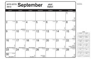Calendario Judaico 2018 Calendar 2017 Printable Calendar Template