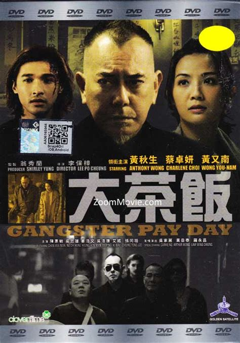 hong kong gangster movie gangster pay day dvd hong kong movie 2014 cast by