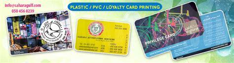 Cupola Plastic Cards printing press dubai services plastic cards pvc cards print id cards printing cards print