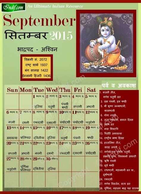 hindu calendar 2015 driverlayer search engine
