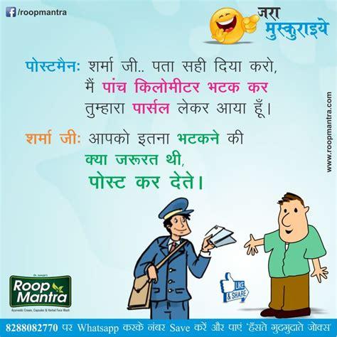 A Joke by Best Joke On Postman Other Jokes