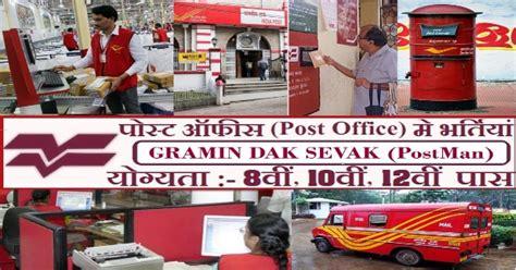 Post Office Salary by Post Office Recruitment 2017 123 Gramin Dak Sevak