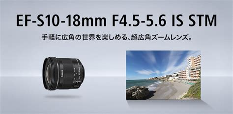 Canon Efs 10 18mm F4 5 5 6 Is Stm キヤノン ef s10 18mm f4 5 5 6 is stm 概要