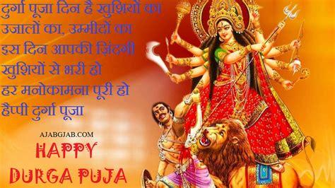 durga puja messages  hindi happy durga puja sms  hindi