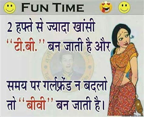 hindi funny jokes 2016 pin non veg sms in hindi pdf on pinterest