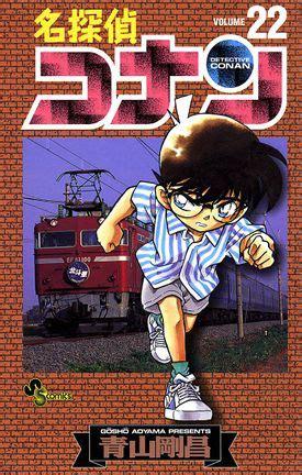 Closed Vol 22 volume 22 detective conan wiki