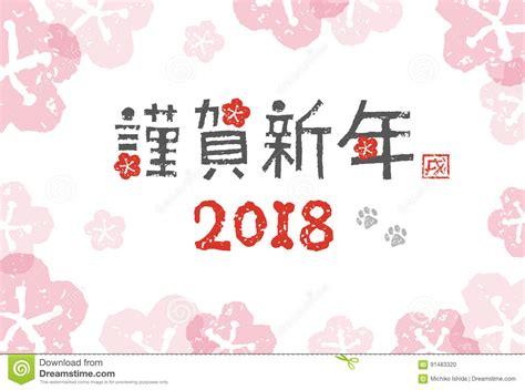 year   dog  year card illustration translation  japan stock illustration