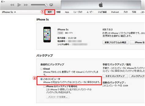 2 iphones 1 itunes iphoneをitunes pc にバックアップする方法 iphone wave