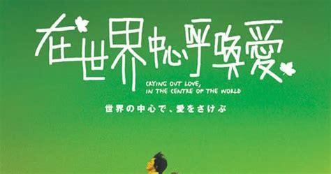 film jepang romantis sad ending list film jepang romantis paling mengharukan rekomended