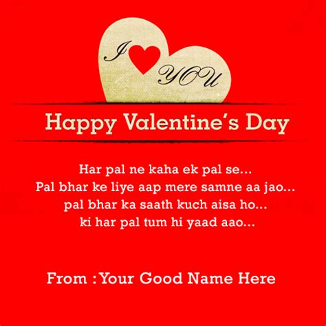 valentines day names day images with name