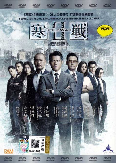 film seri hongkong 2016 cold war 2 dvd hong kong movie 2016 cast by aaron kwok