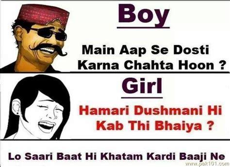 Funny Memes In Urdu - funny picture hum se dosti karogi pak101 com