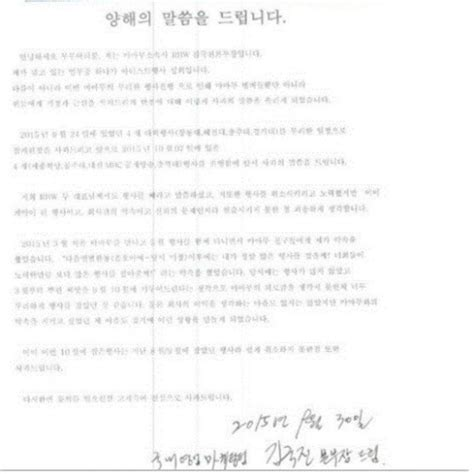 Sweet Apology Letter To Your Mamamoo S Agency Writes Sweet Apology Letter To Fans Soompi