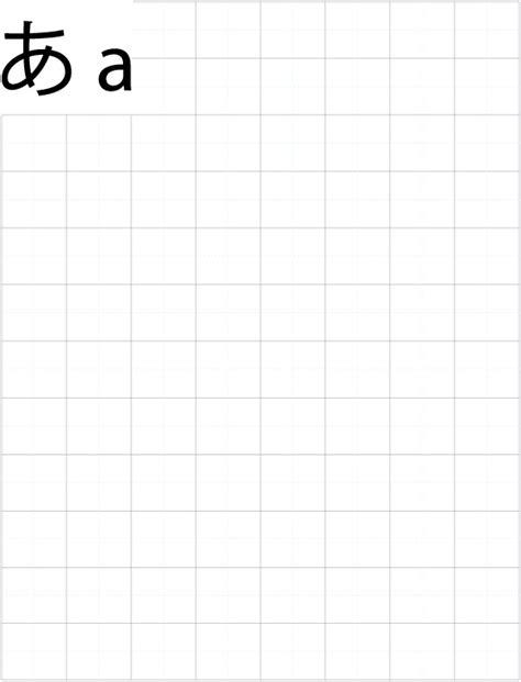 printable kanji practice sheets hiragana practice sheets by octoyaki on deviantart