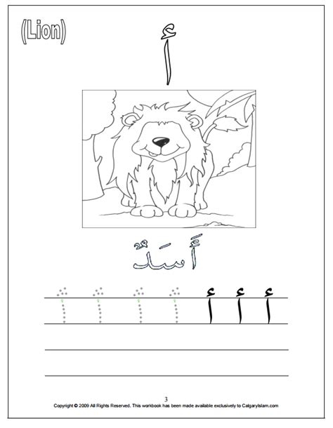 printable arabic alphabet coloring pages worksheets arabic alphabet coloring pages coloring page