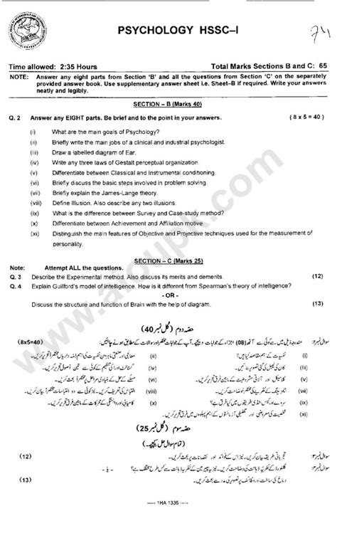paper pattern urdu first year 2013 lahore board psychology model guess past papers hssc i 1st year
