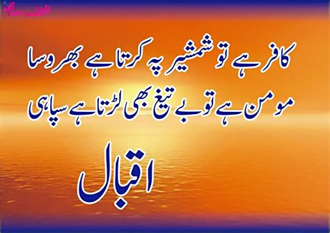 allama iqbal poetry poetry allama iqbal inspirational poetry collection about