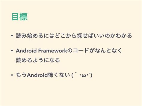 android framework android framework code readingのしおり ver 1 2