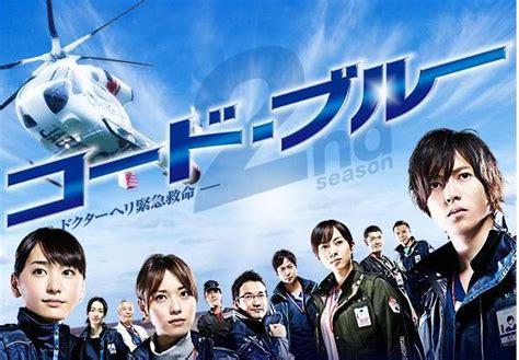 dramanice code blue season 3 ドラマ コード ブルー 毒女ニュース