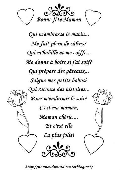 poeme pour papa et maman