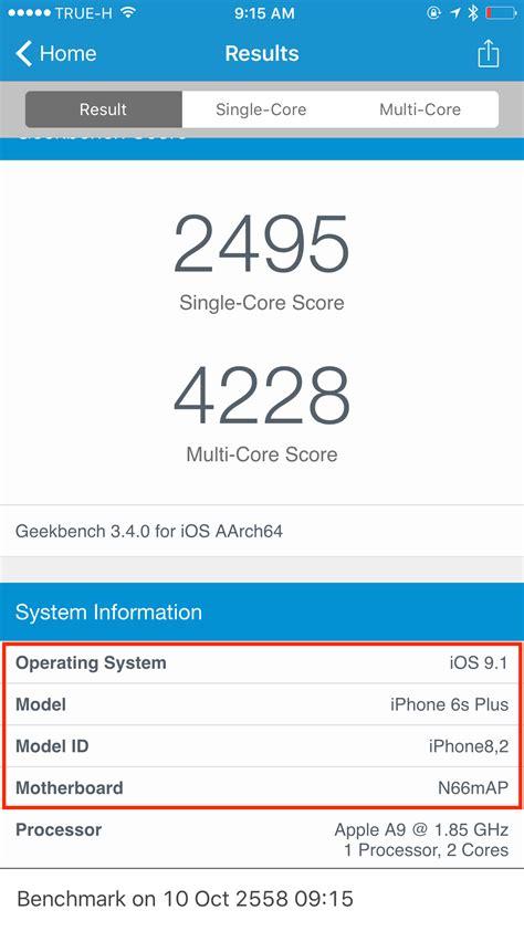 geekbench v3 4 อ ปเดตเพ มรองร บ ios 9 และ iphone 6s