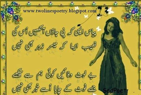 urdu shayeri 4 line romantic 4 lines image poetry best image sad girl urdu poetry four
