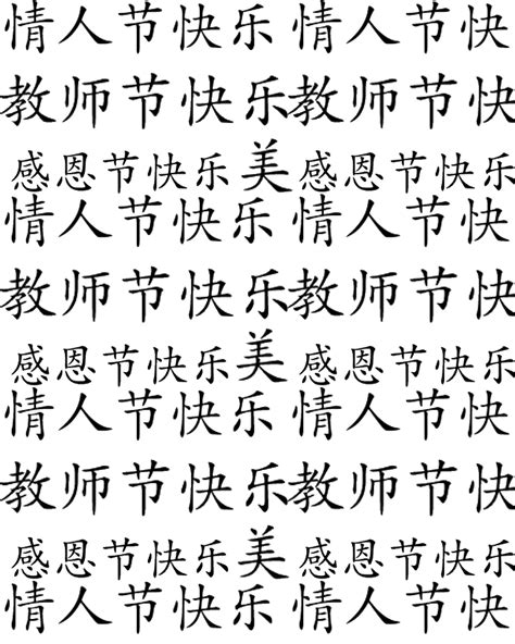 printable alphabet in chinese chinese characters search results new calendar