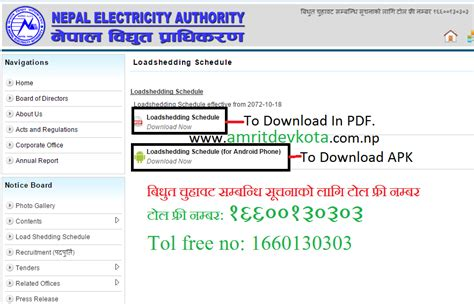 printable load shedding schedule nepal loadshedding schedule all group time and update