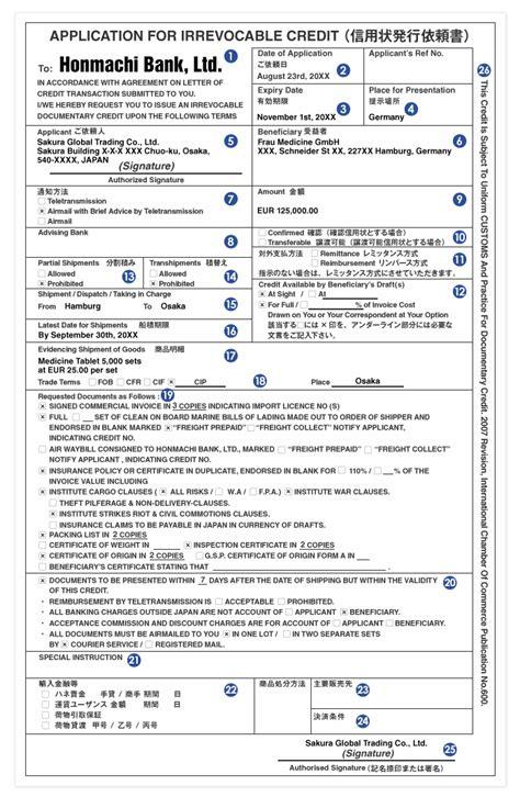 Letter Of Credit Jp 信用状 L C 開設依頼書の作成ポイント 貿易キャラナビ