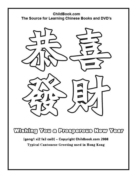 new year greetings words in cantonese new year greetings coloring pictures