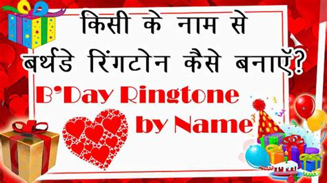 1happybirthday how to make birthday ringtone by name how