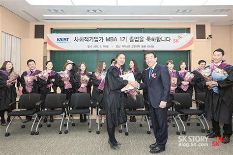 Mba In Saskatchewan by 사회적기업 따뜻한 사회적 기업가로의 출발 Kaist 사회적기업가 Mba 첫 번째 졸업식