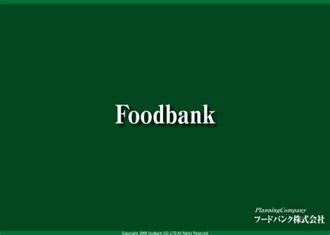 Food フードバンク株式会社
