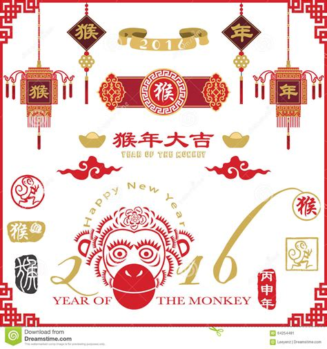 new year monkey illustration year of the monkey new year stock vector image